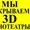 Мы открываем 3D кинотеатры для дома и бизнеса !!! #676569