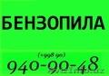 Бензопила и работы с ней в Ташкенте,  по городу (иметь разрешение)