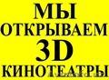 Мы открываем 3D кинотеатры для дома и бизнеса !!!