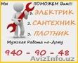 Сервисный Центр (частные услуги)