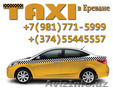 Такси из Еревана в Тбилиси