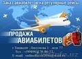 Продажа и Бронирование Авиабилетов по всем направлениям