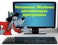 Установка настройка Windows-Xp/7/8/8, 1/10 программы антивирус (выезд)9272514