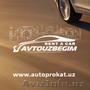 Прокат авто без водителья в Ташкенте, Узбекистан