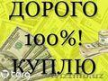 КУПЛЮ ПРИНТЕРЫ ДОРОГО И С ВЫЕЗДОМ! +99893 596-01-23