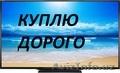 КУПЛЮ телевизоры LCD, LED