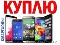 Куплю Б.У Телефоны в Ташкенте Дорого и Быстро тел 924-77-30