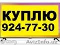 КУПЛЮ ТЕЛЕВИЗОРЫ И ПЛАЗМЕННЫЕ ПАНЕЛИ Звоните 924-77-30