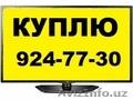 Куплю 3D LED PLASMA Телевизоры и Обычные Тоже Куплю тел 924-77-30