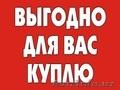 КУПЛЮ КОМПЬЮТЕРЫ ТЕЛ:(90) 908-98-13