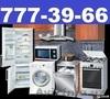 Куплю  Дорого Любые- Газ плиты (97) 777-39-66