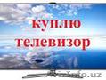 дорога любые телевизоры  тел-991-53-22