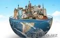 Туристические путевки и авиа билеты по всему миру