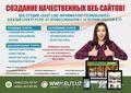 Создание и продвижение сайтов в Узбекистане. Приемлемые цены!
