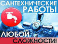 Прокладка и Замена Труб. Установка Сантехники.