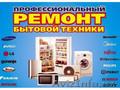 ремонт холодильников и кондиционеров всех типов.