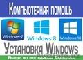 Установка Windows XP/7/8/10/ Настройка Wi-Fi,  Диагностика неполадок.