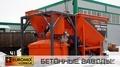Мобильный бетонный завод EUROMIX CROCUS 20/750.2