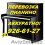 Аккуратно перевозим пианино/рояль,  926-61-27, клавиоллы/пианоллы/клавесины.