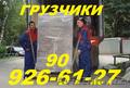 Грузчики на все случаи жизни,  926-61-27. Погрузка,  выгрузка любых грузов