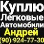Куплю Автомобили В Ташкенте Андрей тел 90) 9247730