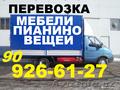 Перевозка мебели, пианино, вещей, 926-61-27, Переезд офис-квартирный, дачный и тд