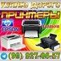 Куплю дорого принтеры,  компьютеры,  ноутбуки,  мониторы. Тел (97) 707 20 37