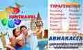 Авиакасса Турагенство Sun Travel Group