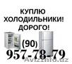 Куплю Дорого Любые Холодильники. Тел:(90) 957-78-79