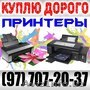 Куплю любые принтеры,  компьютеры,  ноутбуки и прочее. (97) 707 20 37