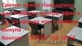 Нужна помещения для Учебного центра,  офис и т.д. на аренду или с правом выкупа