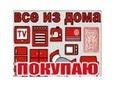 Телевизоры,  Муз-центры,  Холодильники,  Кондиционеры,  Стир. Швей. маш