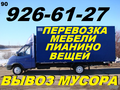 Перевозка мебели, пианино, вещей, 90926-61-27, Вывоз мусора, хлама, мебели.