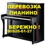Перевозка пианино, рояля, пианол, клавиол.909266127.и других инструментов.