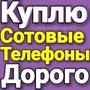 Куплю Смартфоны Телефоны Планшеты в Ташкенте Андрей тел 90) 924-77-30