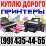 Купим принтеры,  мониторы,  компьютеры и ноутбуки