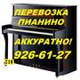 Аккуратная перевозка пианино, рояля, пианол, клавиол.90926-61-27.Авто, грузчики.