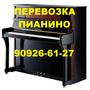 Аккуратная перевозка пианино, рояля, пианол, 90926-61-27Авто, грузчики.