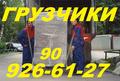 Грузчики, погрузка, выгрузка, перестановка, вынос, 909266127, разборка, сборка мебели