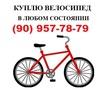 Куплю Дорого!! любые Велосипеды.90.957-78-79