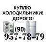 Куплю ДОРОГО. Холодильники Газ плиты Морозильники . +998(90)-957-78-79