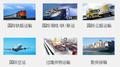грузовые автомобили типа Рефрижератор для международных перевозок