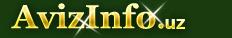 Карта сайта AvizInfo.uz - Бесплатные объявления выставки, музеи,Узбекистан, ищу, предлагаю, услуги, предлагаю услуги выставки, музеи в Узбекистане